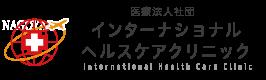 インターナショナルヘルスケアクリニック