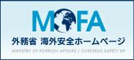 外務省海外安全ホームページMOFA